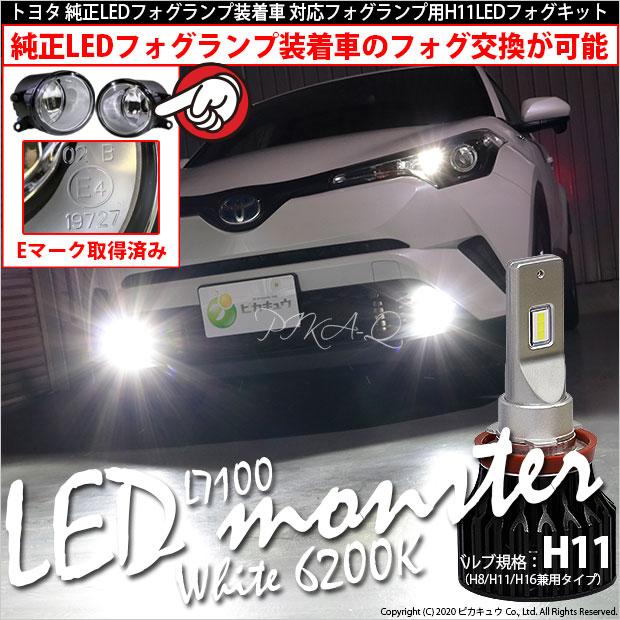 ☆トヨタ 純正LEDフォグランプ装着車対応 Eマーク取得ガラスレンズフォグランプユニット付 LED MONSTER L7100 モンスター LEDフォグランプキット LEDカラー:ホワイト 色温度:6200ケルビン バルブ規格:H11(H8/H11/H16兼用)25-C-1