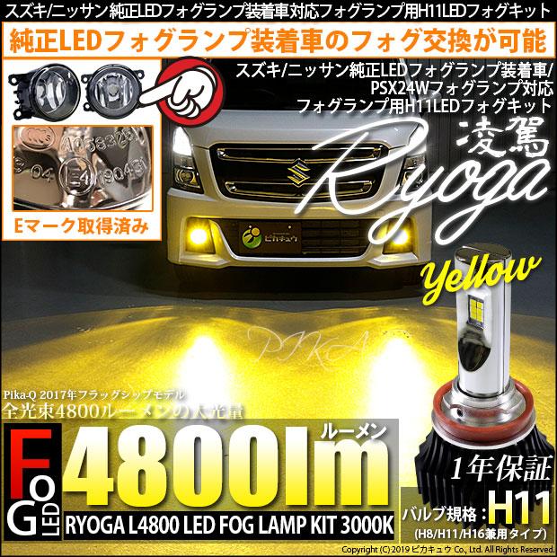 ☆スズキ/ニッサン純正LEDフォグランプ装着車、PSX24Wフォグランプ装着車対応 Eマーク取得 ガラスレンズフォグランプユニット付凌駕-RYOGA-L4800 LEDフォグランプキット 3000K 明るさ4800lm バルブ規格:H11(H8/H11/H16兼用)