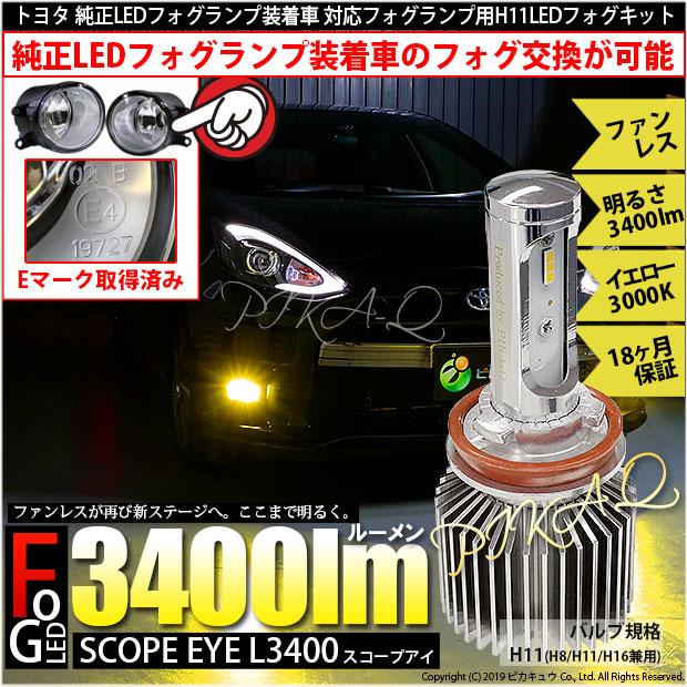 ☆トヨタ 純正LEDフォグランプ装着車対応 Eマーク取得ガラスレンズフォグランプユニット付 SCOPE EYE L3400 LEDフォグキット スコープアイL3400 LEDフォグランプキット 明るさ3400ルーメン LEDカラー:イエロー3000K バルブ規格:H11(H8/H11/H16兼用)26-A-1