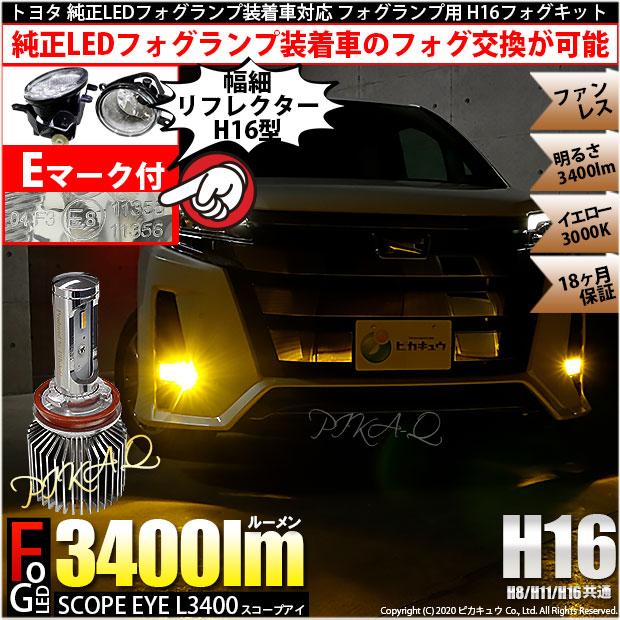 ☆トヨタ 純正LEDフォグランプ装着車対応 Eマーク取得ガラスレンズフォグランプユニット付 SCOPE EYE L3400 LEDフォグキット スコープアイL3400 明るさ3400ルーメン スカッシュイエロー3000K バルブ規格:H16(H8/H11/H16兼用)36-F-1