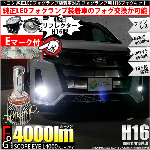 ☆トヨタ 純正LEDフォグランプ装着車対応 Eマーク取得ガラスレンズフォグランプユニット付 SCOPE EYE L4000 LEDフォグキット スコープアイL4000 明るさ4000ルーメン LEDカラー:プレミアムホワイト6700K バルブ規格:H16(H8/H11/H16兼用)36-E-1