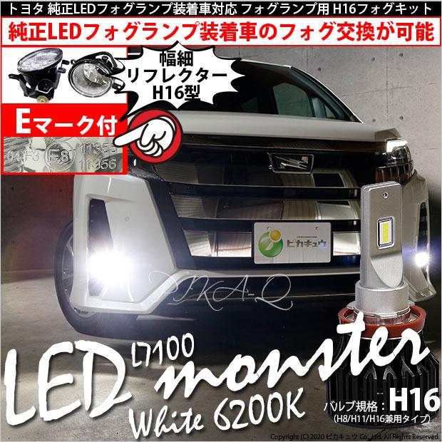 ☆トヨタ 純正LEDフォグランプ装着車対応 Eマーク取得ガラスレンズフォグランプユニット付 LED MONSTER L7100 モンスター LEDフォグランプキット LEDカラー:ホワイト 色温度:6200ケルビン バルブ規格:H16(H8/H11/H16兼用)36-C-1