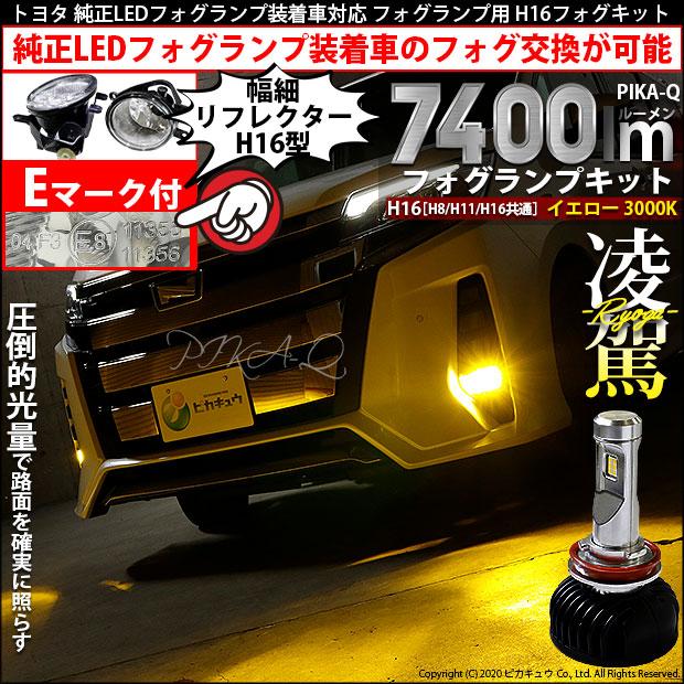 予約☆トヨタ 純正LEDフォグランプ装着車対応 Eマーク取得ガラスレンズフォグランプユニット付 凌駕-RYOGA- L7400 LEDフォグランプキット 明るさ:7400ルーメン LEDカラー:イエロー 色温度:3000K バルブ規格:H16(H8/H11/H16兼用)36-B-1