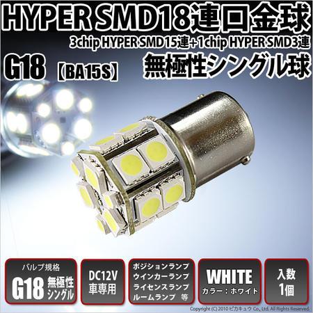 SMDの配置間隔を限界まで狭くすることでよりスタイリッシュで高級感を醸し出すデザインにブラッシュアップ <セール&特集> 1個 ☆G18 3chipHYPER SMD15連+1chip 25%OFF HYPER SMD3連口金個LED 5-D-3 ライセンス 入数:1個 無極性ホワイト 純正球同等サイズ ポジション