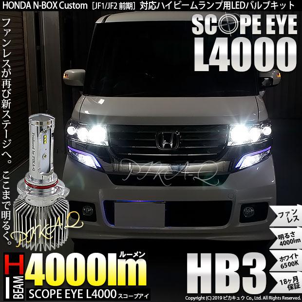 【前照灯】ホンダ N-BOXカスタム[JF1/JF2]対応 LEDハイビームライト SCOPE EYE L4000 LEDハイビームランプ用バルブキット 明るさ4000ルーメン LEDカラー:ホワイト6500K バルブ規格:HB3(9005)