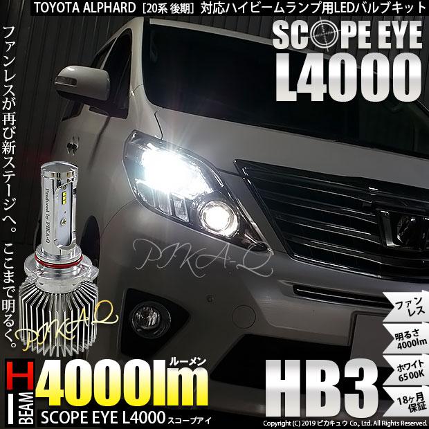 【前照灯】トヨタ アルファード[GGH/ANH20系後期]対応 LEDハイビームライト SCOPE EYE L4000 LEDハイビームランプ用バルブキット 明るさ4000ルーメン LEDカラー:ホワイト6500K バルブ規格:HB3(9005)