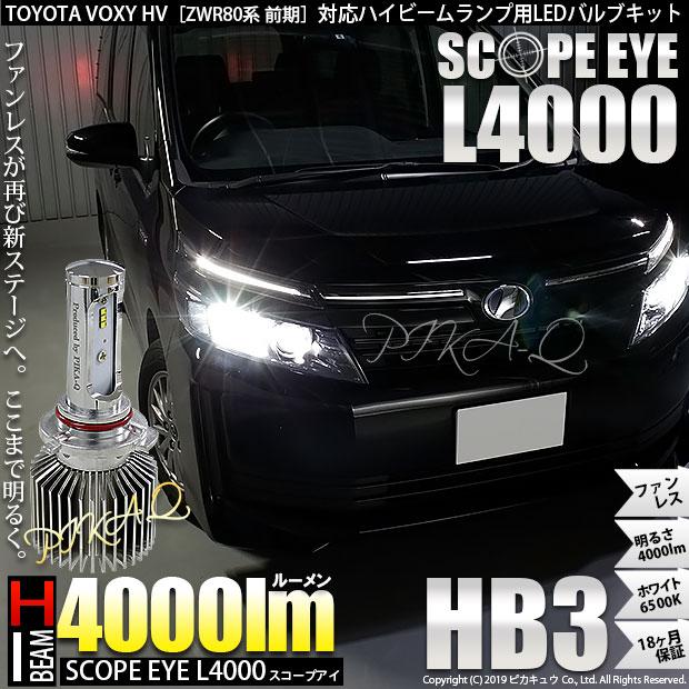 【前照灯】トヨタ ヴォクシーハイブリッド[ZWR80G]対応 LEDハイビームライト SCOPE EYE L4000 LEDハイビームランプ用バルブキット 明るさ4000ルーメン LEDカラー:ホワイト6500K バルブ規格:HB3(9005)
