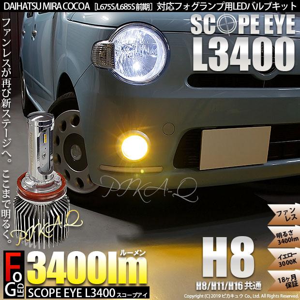 【霧灯】ダイハツ ミラココア[L675S/L685S]対応 LEDフォグランプ SCOPE EYE L3400 LEDフォグキット スコープアイ LEDカラー:イエロー3000k(ケルビン)[3400Lm] 明るさ3400ルーメン バルブ規格:H8(H8/H11/H16兼用)(2019年令和元年モデル)◎