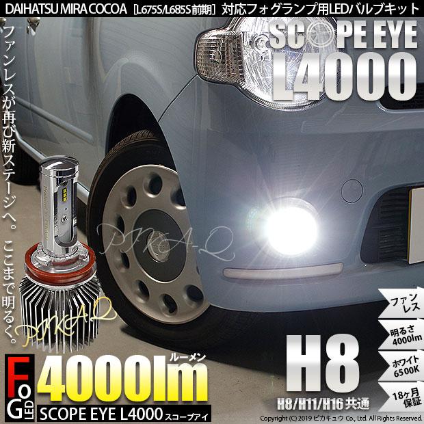 【霧灯】ダイハツ ミラココア[L675S/L685S]対応 LEDフォグランプ SCOPE EYE L4000 LEDフォグキット LEDカラー:ホワイト6500K[4000Lm] 明るさ4000ルーメン スコープアイ バルブ規格:H8(H8/H11/H16兼用)(2019年令和元年モデル)◎