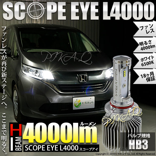 ☆LEDハイビームライト SCOPE EYE L4000 LEDハイビームランプ用バルブキット 明るさ4000ルーメン LEDカラー:ホワイト6500K バルブ規格:HB3(9005)(11-D-10)
