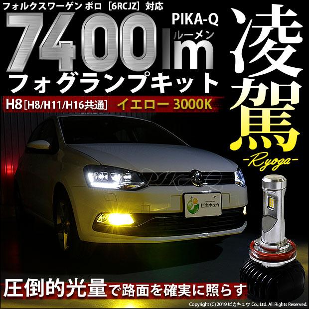 予約【霧灯】フォルクスワーゲン ポロ[6RCJZ]フォグランプ対応 凌駕-RYOGA- L7400 LEDフォグランプキット 明るさ全光束7400ルーメン LEDカラー:イエロー 色温度:3000K(ケルビン) バルブ規格:H8(H8/H11/H16兼用)(35-A-1)