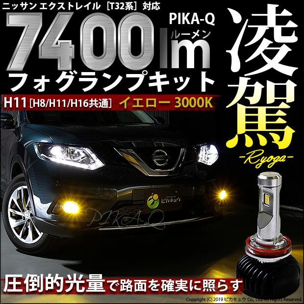 予約【霧灯】ニッサン エクストレイル[T32系]フォグランプ対応 凌駕-RYOGA- L7400 LEDフォグランプキット 明るさ全光束7400ルーメン LEDカラー:イエロー 色温度:3000K(ケルビン) バルブ規格:H11(H8/H11/H16兼用)(35-A-1)