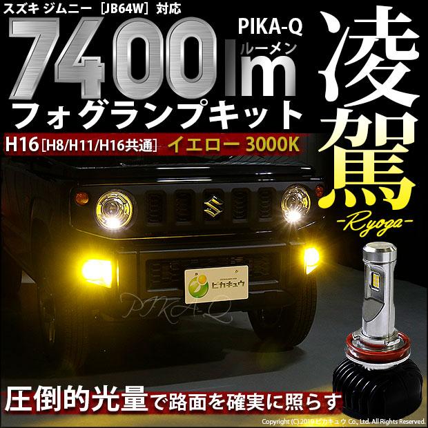 予約【霧灯】スズキ ジムニー[JB64W]フォグランプ対応 凌駕-RYOGA- L7400 LEDフォグランプキット 明るさ全光束7400ルーメン LEDカラー:イエロー 色温度:3000K(ケルビン) バルブ規格:H16(H8/H11/H16兼用)(35-A-1)