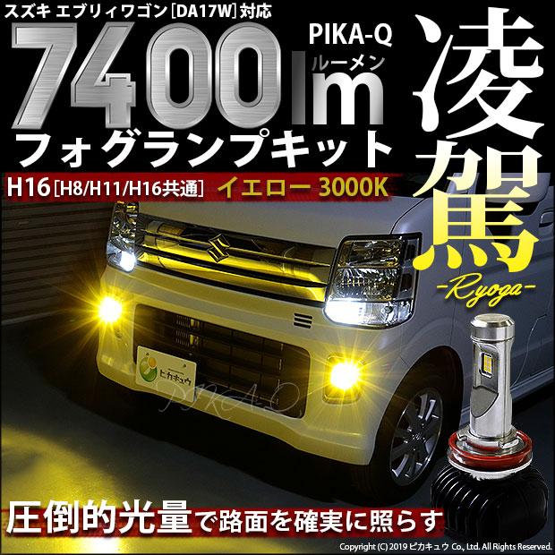 【霧灯】スズキ エブリィワゴン[DA17W]フォグランプ対応 凌駕-RYOGA- L7400 LEDフォグランプキット 明るさ全光束7400ルーメン LEDカラー:イエロー 色温度:3000K(ケルビン) バルブ規格:H16(H8/H11/H16兼用)(35-A-1)