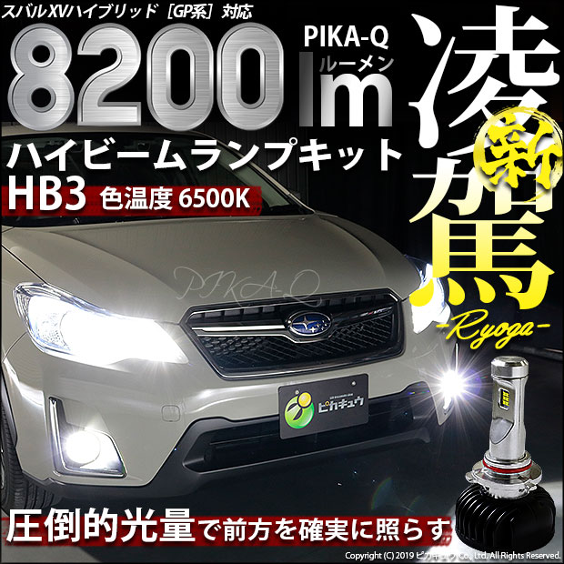 【前照灯】スバル XVハイブリッド[GPE前期モデル] ハイビームランプ対応LED 凌駕-RYOGA- L8200 LEDハイビームランプキット 明るさ:全光束8200ルーメン LEDカラー:ホワイト6500K(ケルビン) バルブ規格:HB3(9005)圧倒的な明るさに抜群の配光特性!(34-B-1)