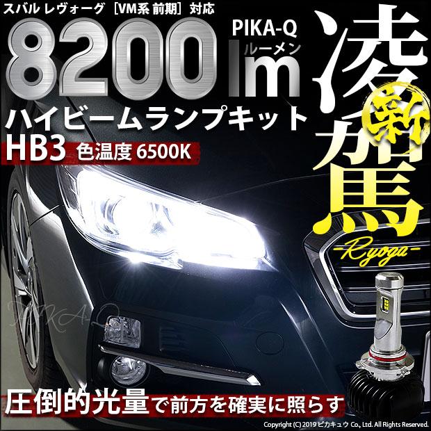 【前照灯】スバル レヴォーグ[VMG/VM4]レボーグ ハイビームランプ対応LED 凌駕-RYOGA- L8200 LEDハイビームランプキット 明るさ:全光束8200ルーメン LEDカラー:ホワイト6500K(ケルビン) バルブ規格:HB3(9005)圧倒的な明るさに抜群の配光特性!(34-B-1)