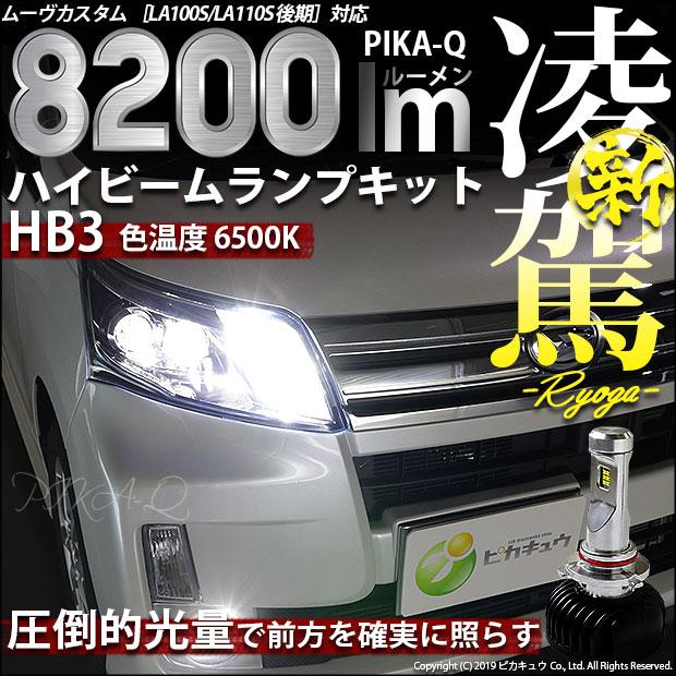 【前照灯】ダイハツ ムーヴカスタム[LA100S/110S(MC後)]ハイビームランプ対応LED 凌駕-RYOGA- L8200 LEDハイビームランプキット 明るさ:全光束8200ルーメン LEDカラー:ホワイト6500K(ケルビン) バルブ規格:HB3(9005)圧倒的な明るさに抜群の配光特性!(34-B-1)