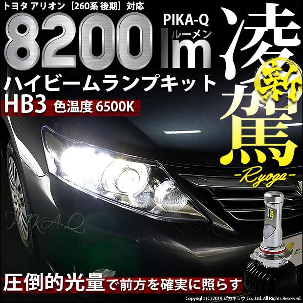 【前照灯】トヨタ アリオン[NZT260/ZRT26#系]後期モデル ハイビームランプ対応LED 凌駕-RYOGA- L8200 LEDハイビームランプキット 明るさ:全光束8200ルーメン LEDカラー:ホワイト6500K(ケルビン) バルブ規格:HB3(9005)圧倒的な明るさに抜群の配光特性!(34-B-1)