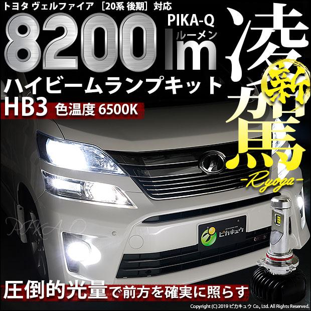 【前照灯】トヨタ ヴェルファイア[GGH/ANH20系後期]ハイビームランプ対応LED 凌駕-RYOGA- L8200 LEDハイビームランプキット 明るさ:全光束8200ルーメン LEDカラー:ホワイト6500K(ケルビン) バルブ規格:HB3(9005)圧倒的な明るさに抜群の配光特性!(34-B-1)