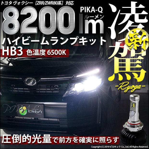 【前照灯】トヨタ ヴォクシー[ZRR/ZWR80系]ハイビームランプ対応LED 凌駕-RYOGA- L8200 LEDハイビームランプキット 明るさ:全光束8200ルーメン LEDカラー:ホワイト6500K(ケルビン) バルブ規格:HB3(9005)圧倒的な明るさに抜群の配光特性!(34-B-1)