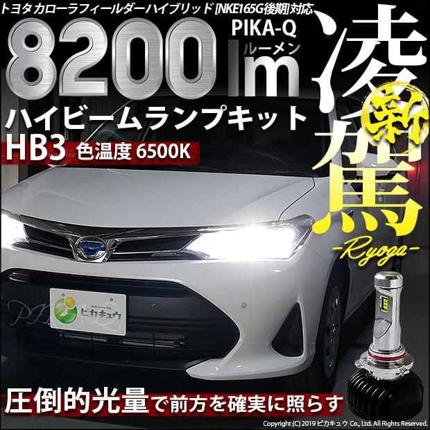 【前照灯】トヨタ カローラフィールダー ハイブリッド[NKE165G 後期モデル]ハイビームランプ対応LED 凌駕-RYOGA- L8200 LEDハイビームランプキット 明るさ:全光束8200ルーメン LEDカラー:ホワイト6500K(ケルビン) バルブ規格:HB3(9005)(34-B-1)