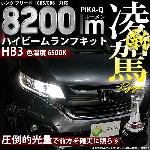 【前照灯】ホンダ フリード[GB5/GB6 LEDロービームヘッドライト装着車△]ハイビームランプ対応LED 凌駕-RYOGA- L8200 LEDハイビームランプキット 明るさ:全光束8200ルーメン LEDカラー:ホワイト6500K(ケルビン) バルブ規格:HB3(9005)(34-B-1)