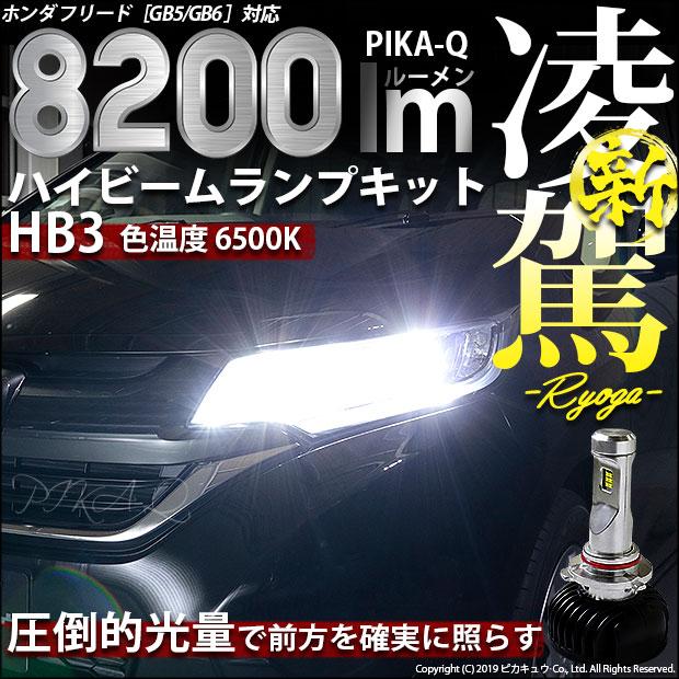 【前照灯】ホンダ フリード[GB5/GB6 ハロゲンロービームヘッドライト装着車●]ハイビームランプ対応LED 凌駕-RYOGA- L8200 LEDハイビームランプキット 明るさ:全光束8200ルーメン LEDカラー:ホワイト6500K(ケルビン) バルブ規格:HB3(9005)(34-B-1)