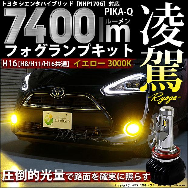 【霧灯】トヨタ シエンタハイブリッド[NHP170G][前期]フォグランプ対応 凌駕-RYOGA- L7400 LEDフォグランプキット 明るさ全光束7400ルーメン LEDカラー:イエロー 色温度:3000K(ケルビン) バルブ規格:H16(H8/H11/H16兼用)(35-A-1)