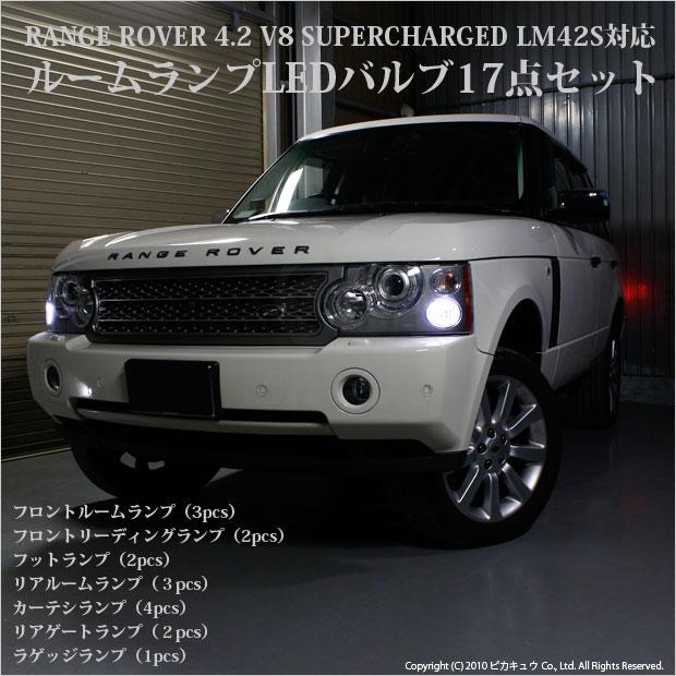 【室内灯】レンジローバー 4.2 V8 スーパーチャージド LM42S対応 LEDルームランプ17点セット(9-A-9)