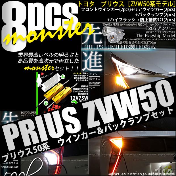 【F・Rウインカー/後退】トヨタ プリウス[ZVW50]対応ウインカーランプ(フロント・リア)&バックランプ&ハイフラ防止抵抗器 LED MONSTER LEDバルブ6点+3Ωハイフラ2点の計8点セット(4-D-8)【クーポンあります】