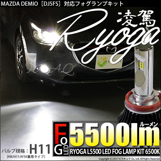 【霧灯】マツダ デミオ[DJ5FS]フォグランプ対応 凌駕-RYOGA-L5500 LEDフォグランプキット 明るさ全光束5500ルーメン LEDカラー:ホワイト6500K(ケルビン) バルブ規格:H11(H8/H11/H16兼用)【クーポンあります】
