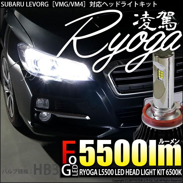【前照灯】スバル レヴォーグ[VMG/VM4]レボーグ ハイビームライト対応LED 凌駕-RYOGA-L5500 LEDヘッドライトキット 明るさ全光束5500ルーメン LEDカラー:ホワイト6500K(ケルビン) バルブ規格:HB3(9005)【クーポンあります】