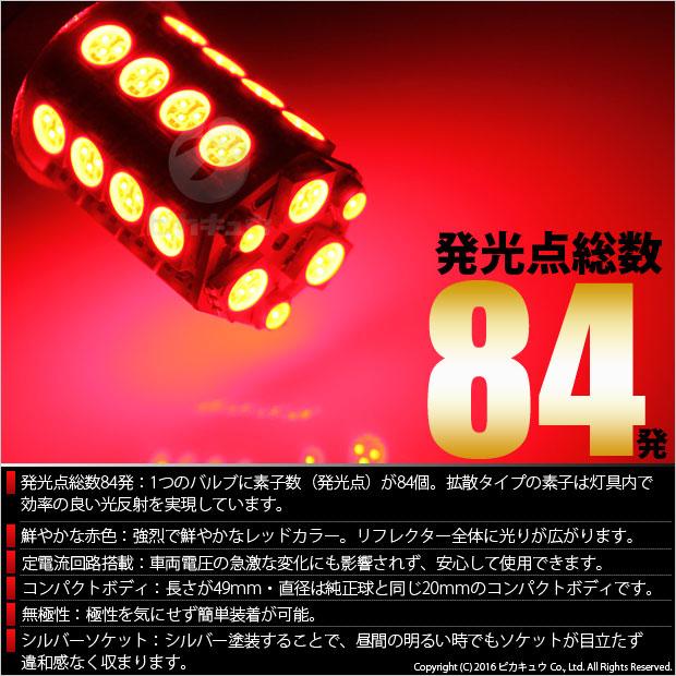 支持日产日产本质跟踪[T32派]停止电灯的T20S 3chipHYPER SMD27连+1chip HYPER SMD3连楔子单人LED球无极性红(红)1套2球入停止电灯/背雾灯
