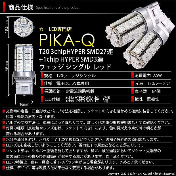 닛산 닛산 엑스 트레일[T32계]스톱 램프 대응 T20S 3 chipHYPER SMD27련+1 chip HYPER SMD3련웨지 싱글 LED구 무극성 레드(빨강) 1 세트 2구입스톱 램프/백 포그 램프