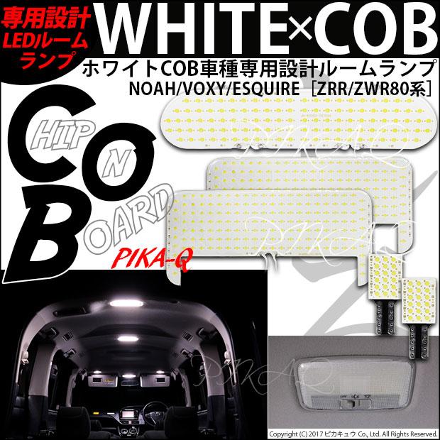 【室内灯】WHITE×COB 車種専用設計ルームランプ トヨタ ノア/ヴォクシー/エスクァイア[ZRR80系/ZWR80系]対応 LEDカラー:ホワイト 入数:5個 ○ ◎(4-A-7)【メール便不可】