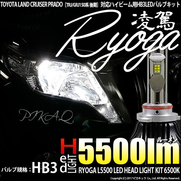 【前照灯】トヨタ ランドクルーザープラド[TRJ/GRJ150系 後期]ハイビームライト対応LED 凌駕-RYOGA-L5500 LEDヘッドライトキット 明るさ全光束5500ルーメン LEDカラー:ホワイト6500K(ケルビン) バルブ規格:HB3(9005)【クーポンあります】