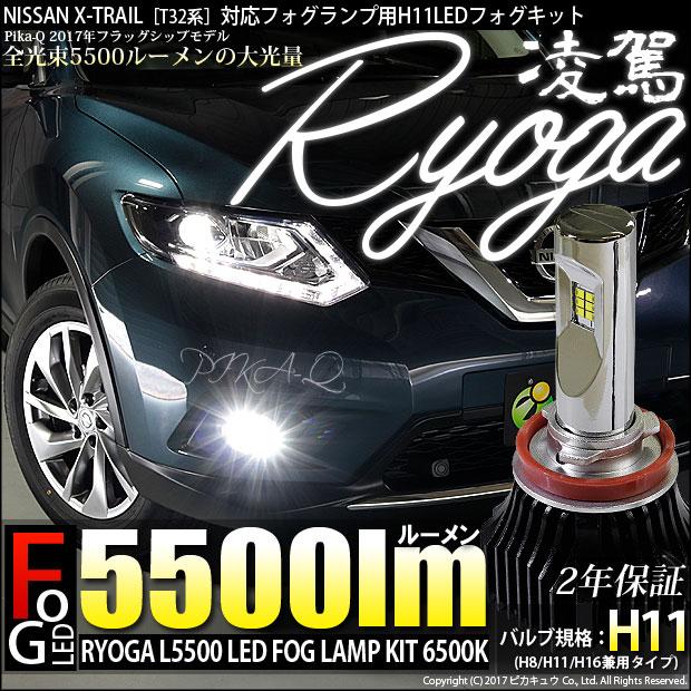 【霧灯】ニッサン エクストレイル[T32系]フォグランプ対応 凌駕-RYOGA-L5500 LEDフォグランプキット 明るさ全光束5500ルーメン LEDカラー:ホワイト6500K(ケルビン) バルブ規格:H11(H8/H11/H16兼用)【クーポンあります】