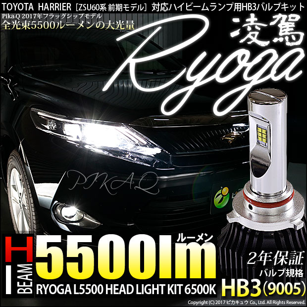 【前照灯】トヨタ ハリアー[ZSU60系 前期モデル]ハイビームランプ対応 LED 凌駕-RYOGA-L5500 LEDヘッドライトキット 明るさ全光束5500ルーメン LEDカラー:ホワイト6500K(ケルビン) バルブ規格:HB3(9005)【クーポンあります】