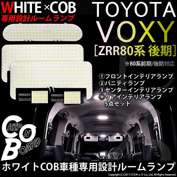 【室内灯】WHITE×COB 車種専用設計ルームランプ トヨタ ヴォクシー[ZRR80系前期/後期モデル]専用ルームランプ5点セット LEDカラー:ホワイト 入数:5個(4-A-7)【メール便不可】