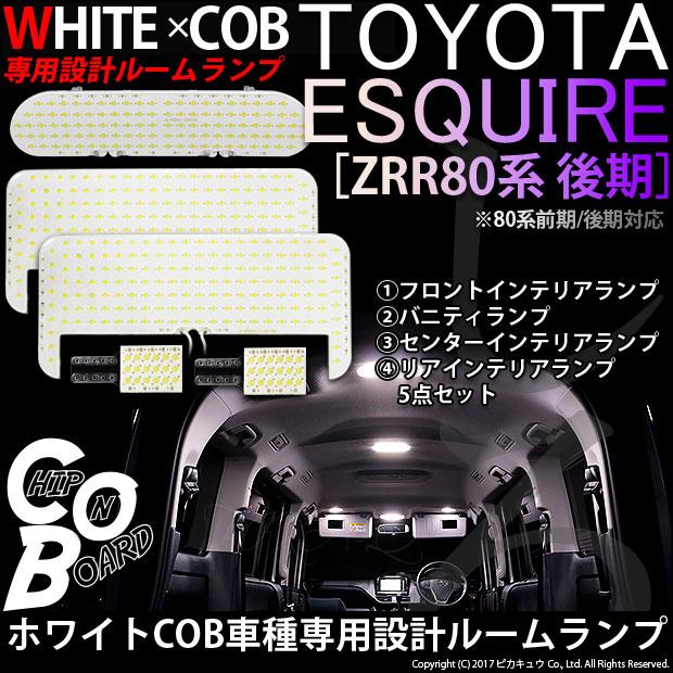 【室内灯】WHITE×COB 車種専用設計ルームランプ トヨタ エスクァイア[ZRR80系前期/後期モデル]専用ルームランプ5点セット LEDカラー:ホワイト 入数:5個(4-A-7)【メール便不可】