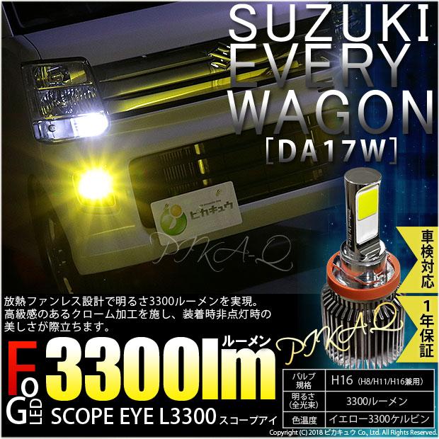 【霧灯】スズキ エブリィワゴン[DA17W]対応 LEDフォグランプ SCOPE EYE L3300 LEDフォグキット LEDカラー:スカッシュイエロー3300K[3300Lm] 明るさ3300ルーメン  バルブ規格:H16(H8/H11/H16兼用)