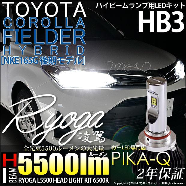 【前照灯】トヨタ カローラフィールダー ハイブリッド[NKE165G 後期モデル]ハイビームランプ対応 LED 凌駕-RYOGA-L5500 LEDヘッドライトキット 明るさ全光束5500ルーメン LEDカラー:ホワイト6500K(ケルビン) バルブ規格:HB3(9005)【クーポンあります】