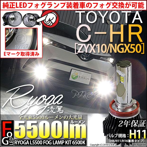 【霧灯】トヨタ C-HR[ZYX10/NGX50]対応 Eマーク取得ガラスレンズフォグランプユニット付 凌駕-RYOGA-L5500 LEDフォグランプキット 明るさ全光束5500ルーメン ホワイト6500K(ケルビン) バルブ規格:H11(H8/H11/H16兼用) 25-A-1【クーポンあります】