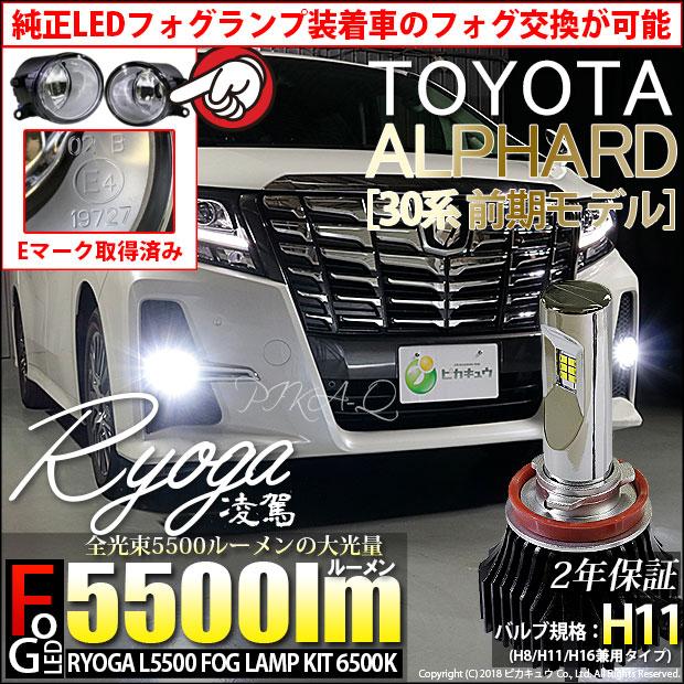 【霧灯】トヨタ アルファード[30系 前期モデル]対応 Eマーク取得ガラスレンズフォグランプユニット付 凌駕-RYOGA-L5500 LEDフォグランプキット 明るさ全光束5500ルーメン ホワイト6500K(ケルビン) バルブ規格:H11(H8/H11/H16兼用) 25-A-1【クーポンあります】