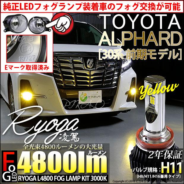 【霧灯】トヨタ アルファード[30系 前期モデル]対応 Eマーク取得ガラスレンズフォグランプユニット付 凌駕-RYOGA-L4800 LEDフォグランプキット 明るさ全光束4800ルーメン イエロー3000K(ケルビン) バルブ規格:H11(H8/H11/H16兼用)25-B-1【クーポンあります】