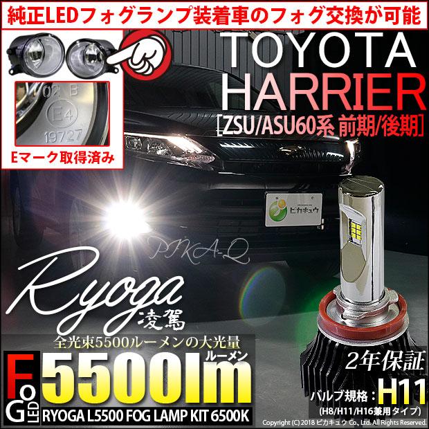 【霧灯】トヨタ ハリアー[ZSU/ASU60系 前期/後期モデル]対応 Eマーク取得ガラスレンズフォグランプユニット付 凌駕-RYOGA-L5500 LEDフォグランプキット 明るさ全光束5500ルーメン ホワイト6500K(ケルビン) バルブ規格:H11(H8/H11/H16兼用)【クーポンあります】