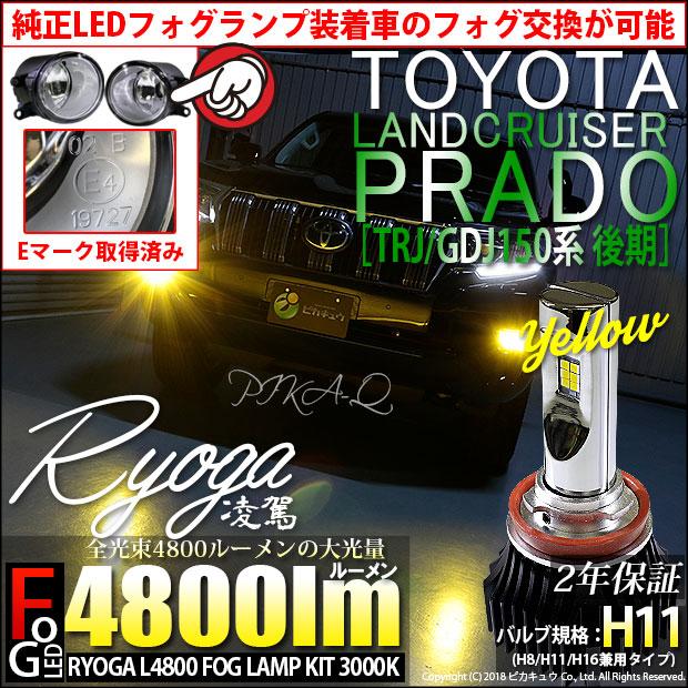 【霧灯】ランドクルーザー プラド[TRJ/GDJ150系 後期モデル]対応 Eマーク取得ガラスレンズフォグランプユニット付 凌駕-RYOGA-L4800 LEDフォグランプキット 明るさ全光束4800ルーメン イエロー3000K(ケルビン) バルブ規格:H11(H8/H11/H16兼用)【クーポンあります】