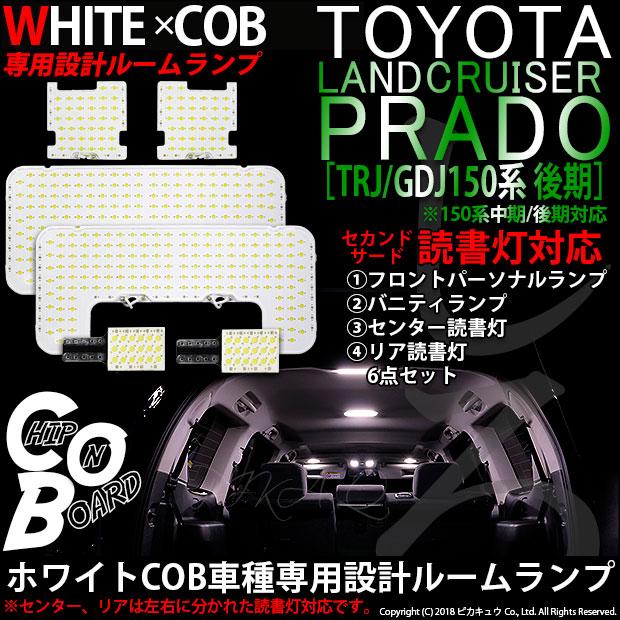 【室内灯】WHITE×COB 車種専用設計ルームランプ トヨタ ランドクルーザープラド[TRJ/GDJ150系後期モデル]【TZ-G(7人乗り)、TX