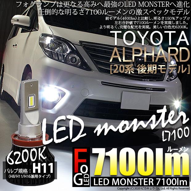 【霧灯】トヨタ アルファード[GGH/ANH20系後期]対応 LED MONSTER L7100 LEDモンスター 7100ルーメン LEDフォグランプキット LEDカラー:ホワイト6200K バルブ規格:H11