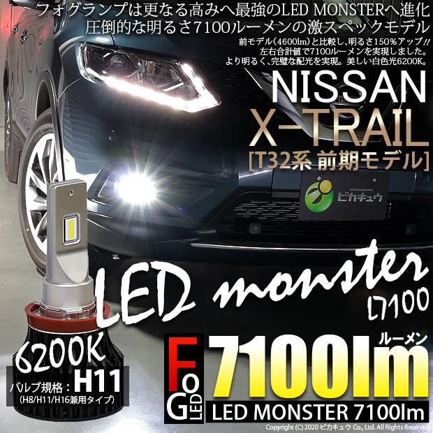 【霧灯】ニッサン エクストレイル[T32系]LED MONSTER L7100 LEDモンスター 7100ルーメン LEDフォグランプキット LEDカラー:ホワイト 色温度:6200ケルビン バルブ規格:H11(H8/H11/H16兼用)
